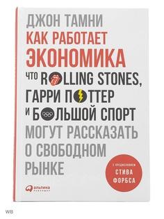 Книги Альпина Паблишер