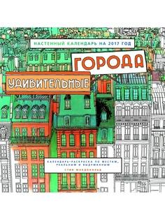 Календари Издательство Манн, Иванов и Фербер