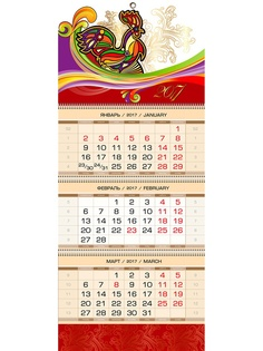 Календари Дерево Счастья