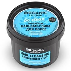 ORGANIC KITCHEN Бальзам-глина для волос очищающий So clean! 100 мл