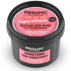 ORGANIC KITCHEN Бальзам для волос разглаживающий Super-сияние 100 мл