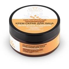 PLANETA ORGANICA Скраб-крем для лица для сухой и чувствительной кожи 100 мл