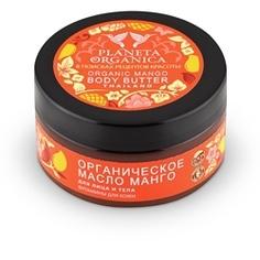 PLANETA ORGANICA Масло для тела манго витаминное для кожи 100 мл