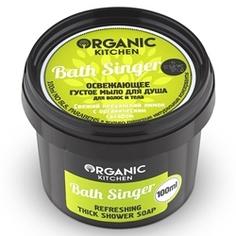 ORGANIC KITCHEN Мыло для душа густое освежающее для волос и тела Bath Singer 100 мл