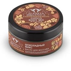 PLANETA ORGANICA Масло для массажа Шоколадный микс 300 мл