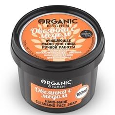 ORGANIC KITCHEN Мыло для лица ручной работы очищающее Овсянка с медом 70 мл
