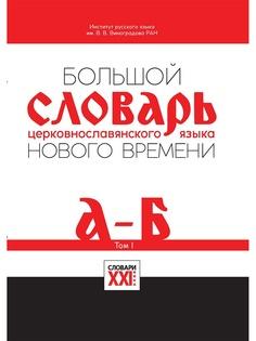 Книги Словари XXI века