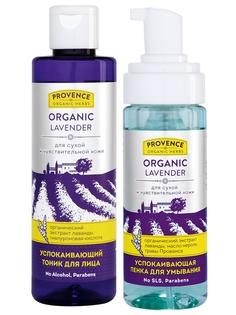 Косметические наборы для ухода Provence organic herbs