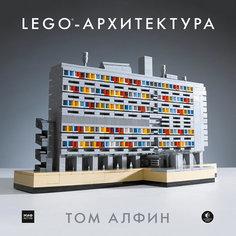 ЛЕГО-архитектура Эксмо