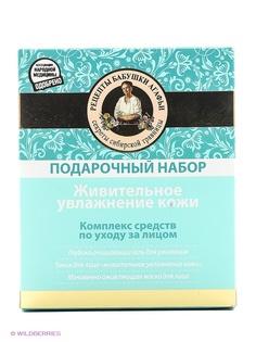 Косметические наборы для ухода Рецепты бабушки Агафьи