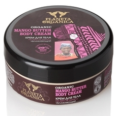 PLANETA ORGANICA Крем для тела увлажняющий Mango butter 250 мл