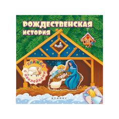 Рождественская история:книжка с наклейками Fenix