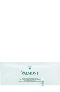 Коллагеновая маска Valmont