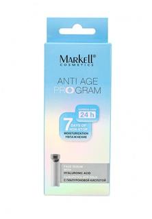 Сыворотка Markell