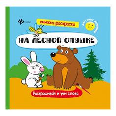 На лесной опушке: книжка-раскраска Fenix