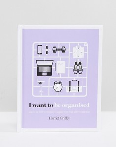 Книга I Want To Be Organised - Мульти Books