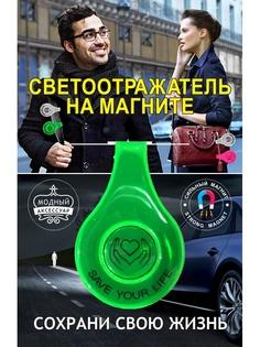 Светоотражатели для авто Властелин дорог