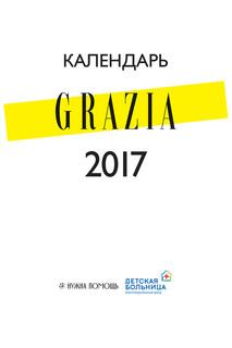 "Календарь ""GRAZIA"" Grazia"