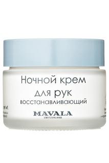 Ночной крем для рук Mavala