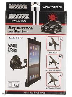 Удерживающие устройства WIIIX