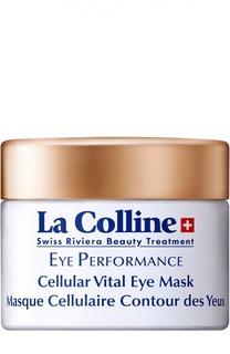 Маска для контура глаз с клеточным комплексом La Colline