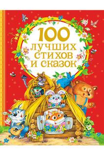 100 лучших стихов и сказок Росмэн