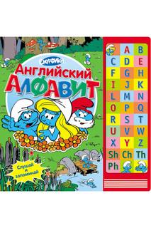 Смурфики английский алфавит СМУРФИКИ