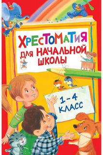 Хрестоматия начальной школы Росмэн