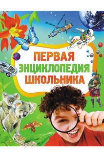 Первая энциклопедия школьника Росмэн
