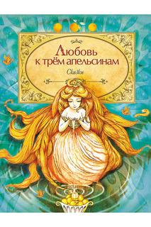 Любовь к трем апельсинам Росмэн