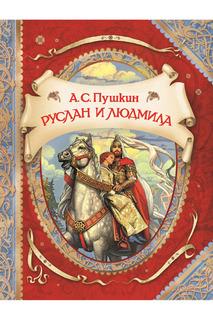 Руслан и Людмила Росмэн