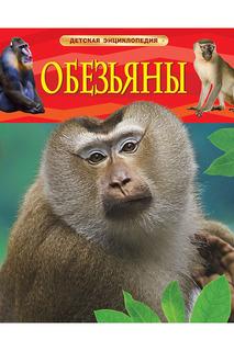 Обезьяны Росмэн