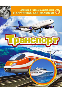 Транспорт Росмэн
