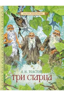Толстой Л.Н. Три старца Росмэн