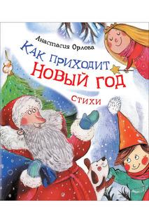 Орлова. Как приходит Новый год Росмэн