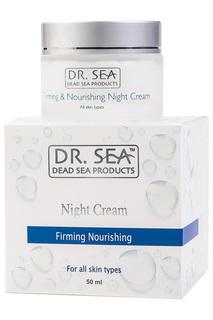 Крем ночной питательный, 50 мл DR.SEA