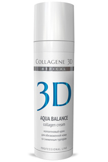 Крем-эксперт 30 мл MEDICAL COLLAGENE 3D