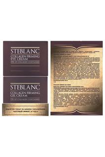 Набор «Матовый эффект 24 часа» STEBLANC