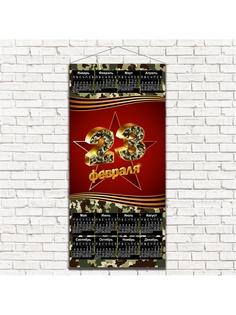 Календари Олимп Текстиль