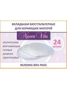 Прокладки для груди Nuova Vita