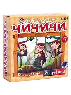 Настольные игры PLAY LAND