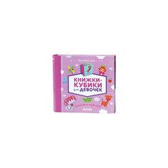 """9 книжек-кубиков """"Книжки-кубики для девочек"""", Мои первые слова Clever"""