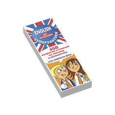 """ENGLISH для начинающих """"450 вопросов и ответов"""", Суперзнатоки Clever"""