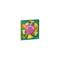 Зоопарк, М. Дружинина, Весёлая книжка с клапанами и загадками Clever