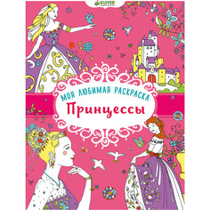 "Моя любимая раскраска ""Принцессы"" Clever"