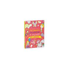 Большая книга рисовалок, раскрасок и заданий для девочек Clever