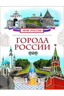 Города России Росмэн