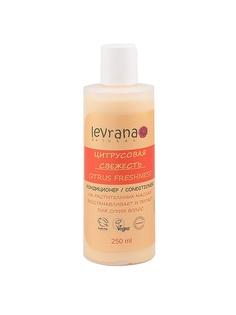 Кондиционеры для волос levrana