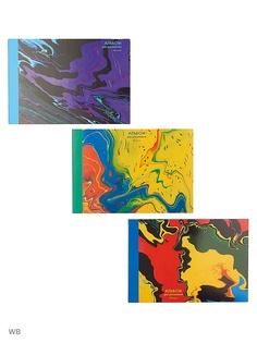 Альбомы для рисования Канц-Эксмо
