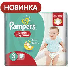 Трусики Pampers Pants, 6-11кг, размер 3, 26 шт., Pampers
